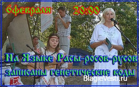 Русский - язык мозга язык генов, язык природы.
