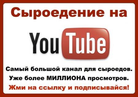 Видео сыроедов.