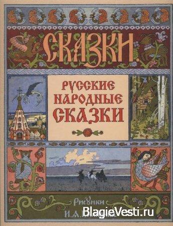 Аудиозапись: Русские народные сказки