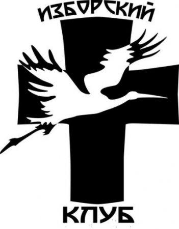 » «Изборский клуб» предложил идею «Большого Рывка» России