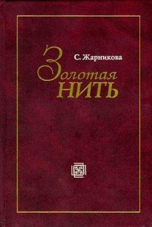 Книга С.В. Жарниковой «Золотая нить» посвящена древнейшим корням русской народной культуры.