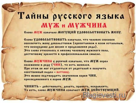 Тайны русского языка.
