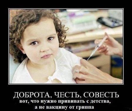 ЗДОРОВЬЕ ДЕТЕЙ - В ВАШЕМ ВЫБОРЕ.  ОТКАЖИТЕСЬ ОТ ПРИВИВОК!