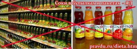 Осторожно ПИЩА - список опасных продуктов!