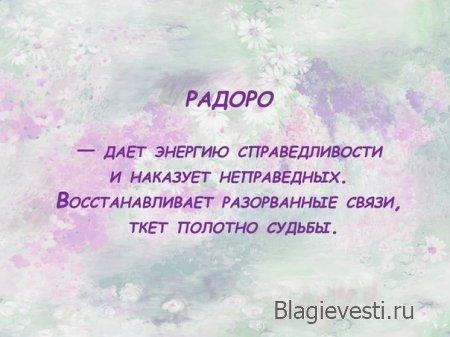 Славянские агмы - мантры.