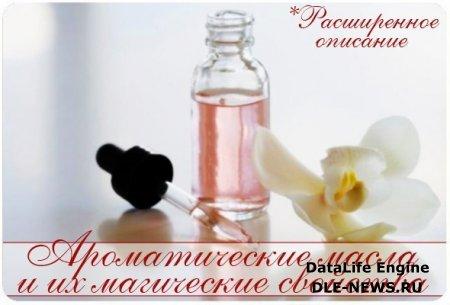 Волшебные свойства ароматических масел.