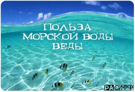 Морская вода.