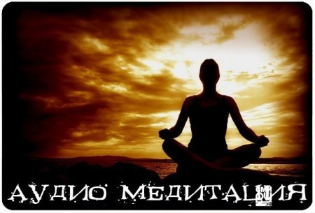 Аудио медитация от порчи и сглаза.