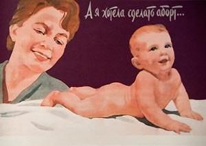 Аборты без ограничений.
