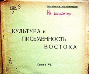Латинизация русского языка в 20 веке.