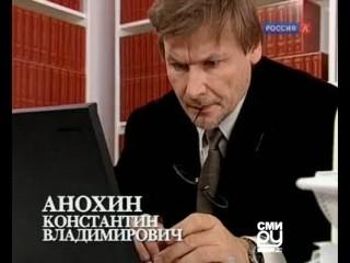 Лекции Константина Анохина о мозге и разуме.