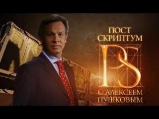 Еженедельная аналитическая программа, посвящённая важнейшим событиям, происходящим в России и за её пределами.
