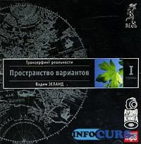 Вадим Зеланд / Трансерфинг реальности / Аудиокниги