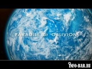 Рай или забвение. Смотрите фильм.