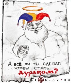 Путь к Дураку. Философия смеха. «Смеющиеся Волшебники»