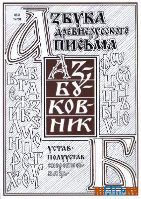 «Азбуковник» - является пособием по основам древнерусского
