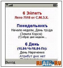 САВ – Славяно-Арийское Время, комплекс программ