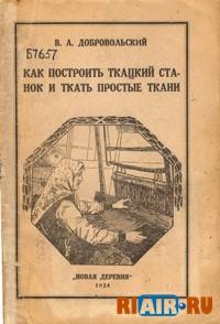 В этой небольшой брошюре описана технология ручного