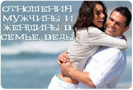 Несколько слов о семейных отношениях мужа и жены; материал взят из ведическ ...