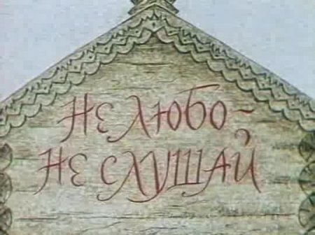 Сказки русского Севера