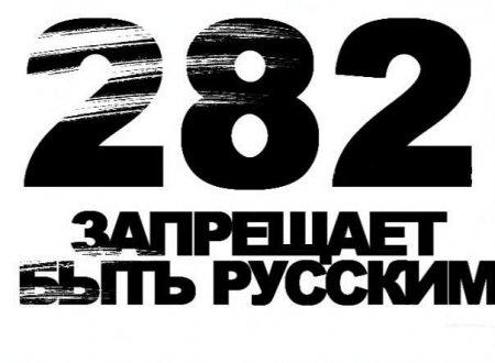 Проголосуй за отмену 282-ой статьи.