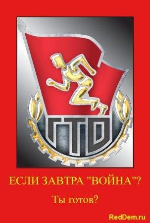 Президент России Владимир Путин в среду предложил возродить в России сдачу  ...