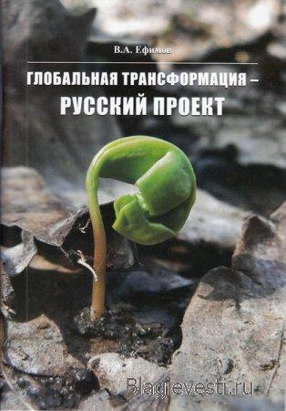Аудиозапись: Ефимов В.А. - Глобальная трансформация — Российский проект (01:15:21)