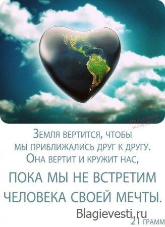 ДЛЯ МУЖЧИН: понять, что такое любовь.