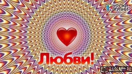 """""""Любовь - как состoяние"""" пишет:В принципе,"""