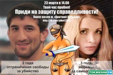 Очередной безпредел россиянского кривосудия