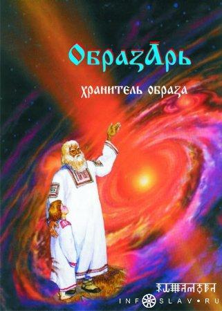 Русский – язык мироздания [творения, программирования всего сущего]