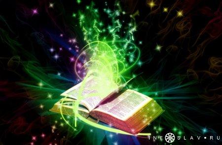 Способы передачи, восприятие и осознание знаний древних, глубинных.