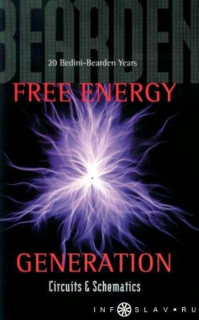 Технологии свободной энергии | Альтернативные источники энергии | Безтоплив ...