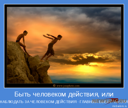 Делай, что ты хочешь, делай, что тебе свойственно, и благополучие всегда бу ...