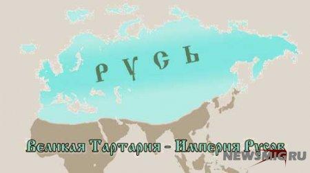 Фильм «Великая Тартария – Империя Русов»