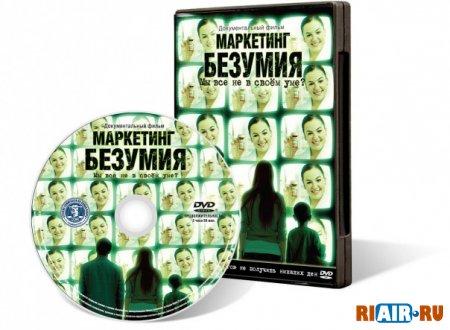 Авторитетный документальный фильм о назначении психотропных