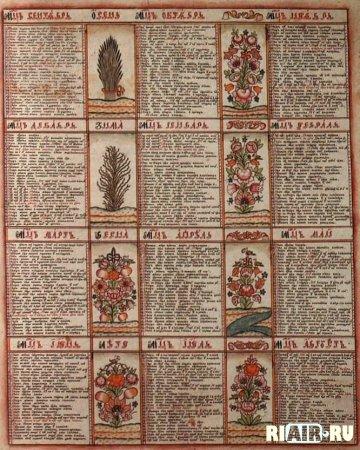 В 1700 году н.э. Пётр I издаёт указ обупразднении