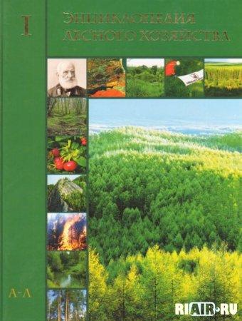 В Энциклопедию лесного хозяйства включены специальные