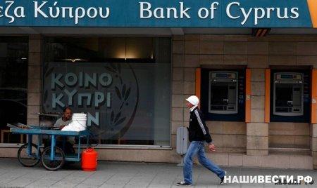 » Налоговый ад на Кипре: британцы пострадают больше