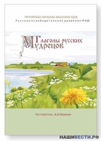 Анатолий Шаршин семинар по Глаголам Русских Муд