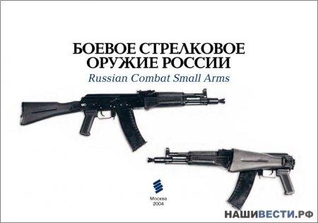Боевое стрелковое оружие России Скачать: ru_st_orujie.rar.htmlДля