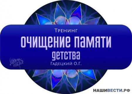 Гадецкий Олег ГеоргиевичАудио тренинг