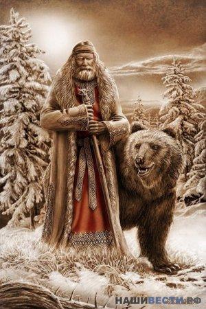 Медведь - Зверь Велесов.Медведь был самым почитаемым