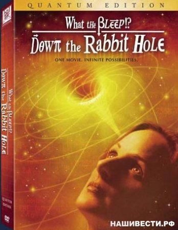 Научно-популярный фильм: Вниз по Кроличьей НореДля