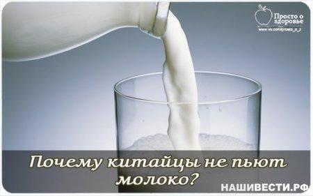#Питание #prosto_o_zПочему китайцы не пьют моло