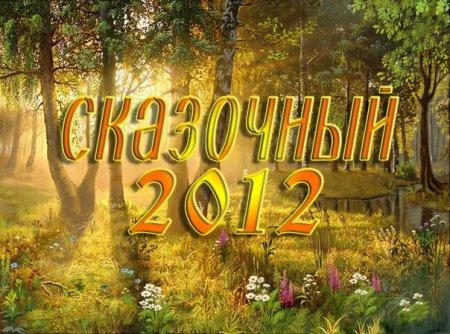 Обобщающие Сказы 2012