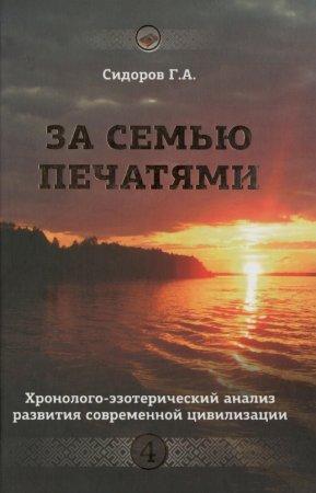За семью печатями / Сидоров Г.А. книга 4