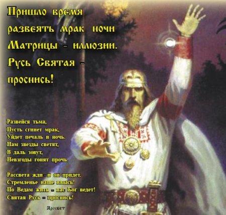Веды, вОСстановление Русской Ведической Культуры.