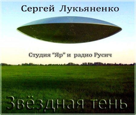 Сергей Лукьяненко — Звёздная Тень