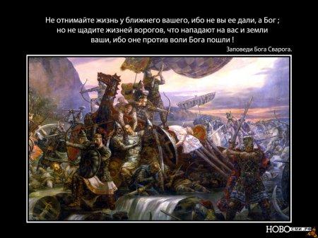 Воинская Слава – Воинские Традиции Руси.